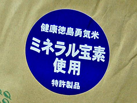 徳島県産 有機肥料使用玄米 30kg 「長生・健康・勇気 徳島米」